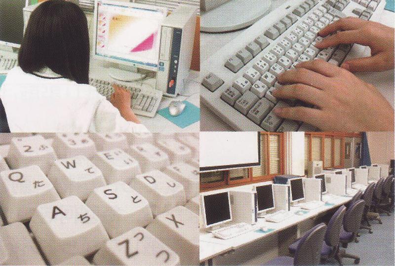 情報処理・ワープロ部