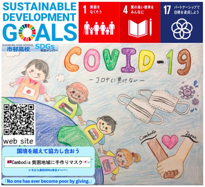 【SDGs有志メンバー】高校生によるグローバル対談開催!5月5日集合! 〜誰もとりのこさない〜
