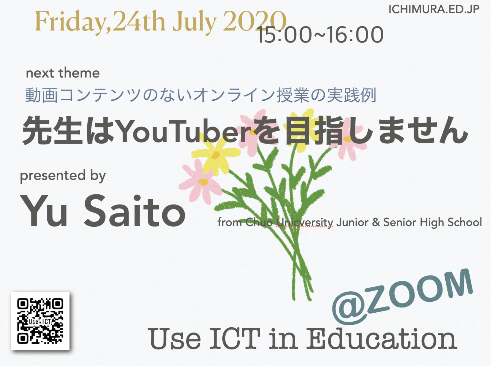 第11回 Use ICT in Education@Ichimura on ZOOMを開催します