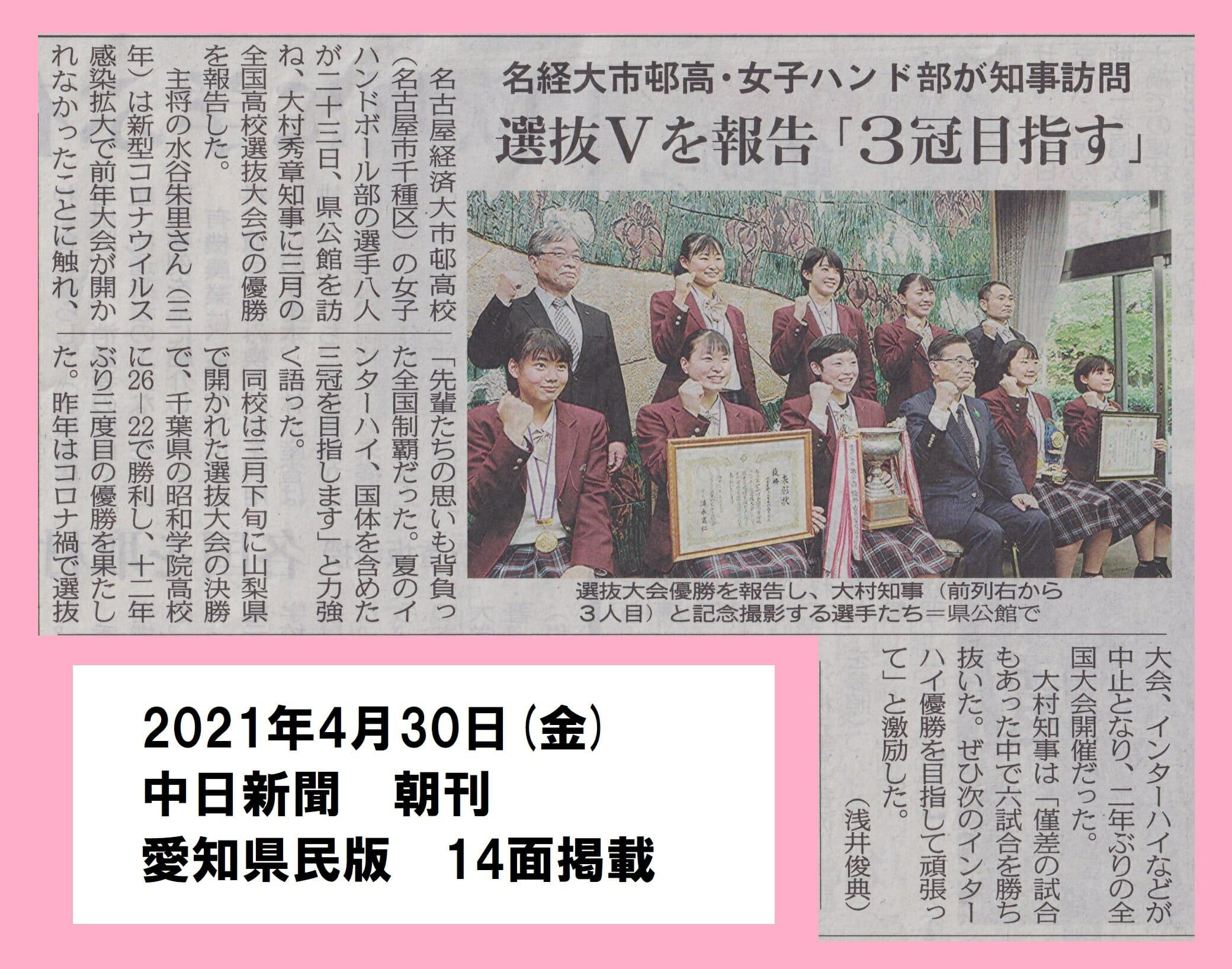 ハンド部  表敬訪問  中日新聞に掲載